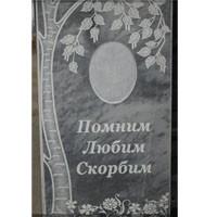Памятник из мрамора (арт-13)