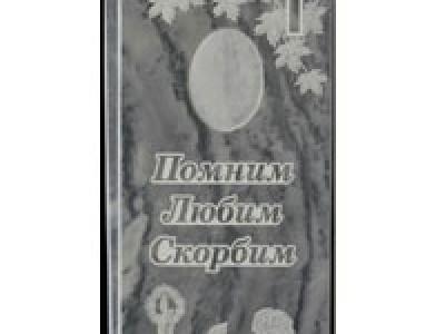 Памятник из мрамора (арт-14)